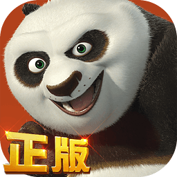 功夫熊猫官方正版-贺岁电影手游
